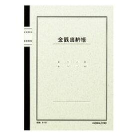 コクヨ 金銭出納帳 B5 チ-15(50枚入) コクヨ 4901480003405