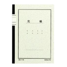 【単価261円×10セット】コクヨ 元帳 A5 チ-50 40枚 コクヨ 4901480003412(10セット)