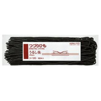国誉 (国誉) 拼写线漆上星级 120 哪些长度 450 毫米 100 书