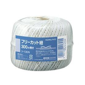 コクヨ KOKUYO 51121679 フリーカット紐 玉巻き 長さ300m ツ−130 コクヨ 4901480417455