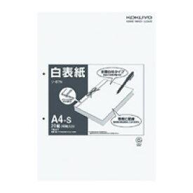 コクヨ 白表紙 A4 2穴(40枚入) コクヨ 4901480064093