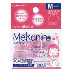 【単価132円×10セット】コクヨ 紙めくりメクリンM メク-21TP コクヨ 4901480153612(10セット)