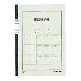 【253円×10セット】KOKUYO(コクヨ) ノートブック電話連絡 ノ-80 (10セット)