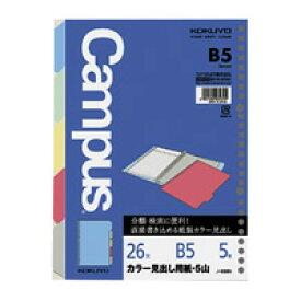 【単価141円×10セット】コクヨ ルーズノート カラー見出し ノ-888 コクヨ 4901480072395(10セット)