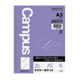 【220円×1セット】KOKUYO(コクヨ)ルーズノートクリヤーポケットA5 ノ−891