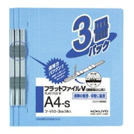 【198円×1セット】KOKUYO(コクヨ)フラットファイルV樹脂製とじ具A4縦15mm3冊入 C青フ−V10−3CB