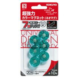 【単価307円×10セット】KOKUYO(コクヨ)超強力カラーマグネット マク-1020TG (10セット)