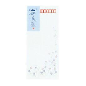 【212円×1セット】KOKUYO(コクヨ)封筒花風雅長形4号高級白特殊紙8枚入りフト−357