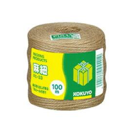 【250円×1セット】KOKUYO(コクヨ)麻紐チーズ巻き100mホヒ−33