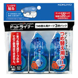 【723円×1セット】KOKUYO(コクヨ)テープノリドットライナーカエ3イリ タ−D400−08X3