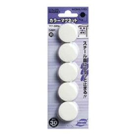 【158円×1セット】KOKUYO(コクヨ)カラーマグネット φ30mm5個入 白マク−30NW