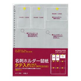 【649円×1セット】KOKUYO(コクヨ)名刺ホルダー替紙A4・30穴(2・4穴対応)用10枚180名収容メイ−390