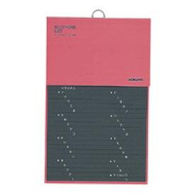 【843円×1セット】KOKUYO(コクヨ)電話帳1092名収容 印刷PP貼り 赤ワ−21NR