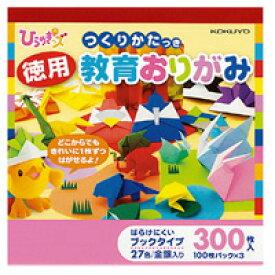 【415円×1セット】KOKUYO(コクヨ)教育おりがみ300枚 GY−YAD101