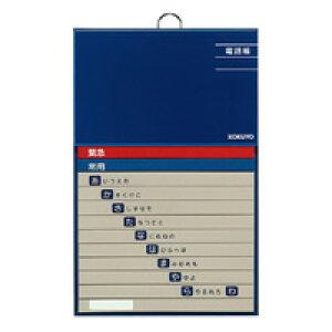 【949円×1セット】KOKUYO(コクヨ)太罫電話帳 50音順 ワ−F21−1