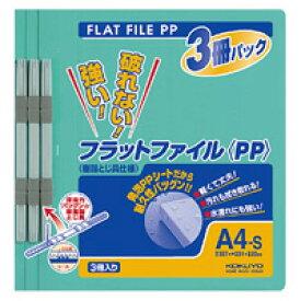 【505円×1セット】KOKUYO(コクヨ)フラットファイル3冊 フ−H10−3G