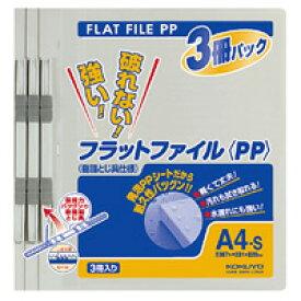 コクヨ フラットファイルPP 3冊パック グレー フ-H10-3M コクヨ 4901480146379