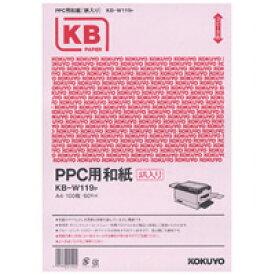 KOKUYO PPC用 和紙 A4 KB-W119P コクヨ 4901480015415
