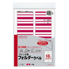 KOKUYO プリンタ用フォルダーラベル A4 16面 L-FL85-1 コクヨ 4901480145686