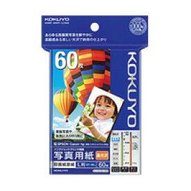 コクヨ インクジェットプリンタ用紙 写真用紙 印画紙原紙 高光沢 L判 60枚 KJ-D12L-60 コクヨ 4901480244068