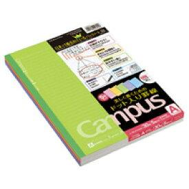 KOKUYO(コクヨ)キャンパスノート(ドット入り罫線・カラー表紙)5色パックA罫ノ−3CATNX5