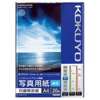 Kokuyo (KOKUYO) photograph paper fine grain photoprint KJ-F12A4-20