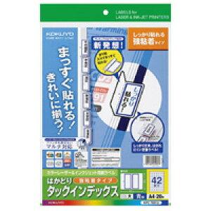 KOKUYO カラーレーザー インクジェット タックインデックス KPC-T691B コクヨ 4901480259017