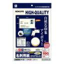 KOKUYO(コクヨ)名刺用紙アイボリー KJ−VHA10LY
