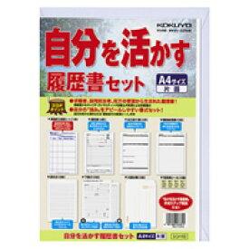 【単価350円×10セット】コクヨ 自分を活かす履歴書セット コクヨ 4901480268354(10セット)