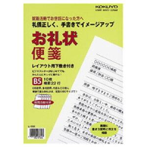 KOKUYO(コクヨ) お礼状便箋 ヒ−582 (10セット)