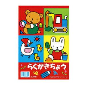 【150円×1セット】KOKUYO(コクヨ) 天糊意匠スケッチB5 エテ−103−A10