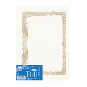 【516円×1セット】KOKUYO(コクヨ)賞状用紙<プリンタ対応>B4 縦書き用 10枚カ−SJ104