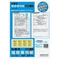 KOKUYO(コクヨ)履歴書用紙(手引書付き)A4転職用履歴書・職務経歴書用紙各4枚シン−37