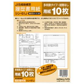 【193円×10セット】コクヨ 履歴書用紙 B5 シン-51J コクヨ 4901480162485(10セット)