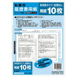 コクヨ/履歴書用紙転職B5 4901480162492