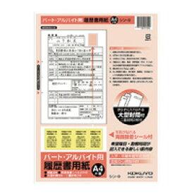 KOKUYO(コクヨ)履歴書用紙<パート・アルバイト用>A4 4枚シン−9