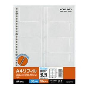 コクヨ/名刺ポケットリフィル 4901480067667