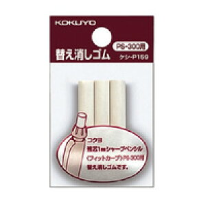 【80円×10セット】KOKUYO(コクヨ)替消しゴムフィットカーブSP ケシ-P159 (10セット)