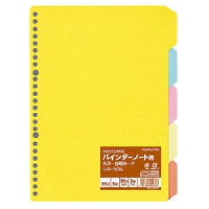 【284円×1セット】KOKUYO(コクヨ)カラー仕切カードバインダーノート用B5縦26穴5色5山xシキ−50