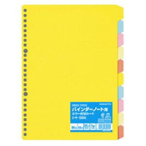 【294円×1セット】KOKUYO(コクヨ)カラー仕切カードバインダーノート用B5縦26穴5色10山シキ−55