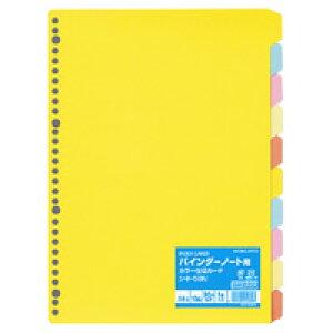 【410円×1セット】KOKUYO(コクヨ)カラー仕切カードバインダーノート用A4縦30穴5色10山シキ−58