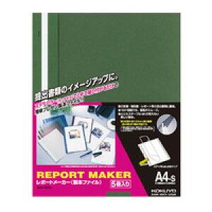 【572円×1セット】KOKUYO(コクヨ)レポートメーカー A4縦 ミドリ 5冊入りセホ−50G