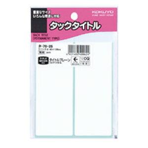 【245円×1セット】KOKUYO(コクヨ)タックタイトル寸法43X120 34片入り無地枠タ−70−25