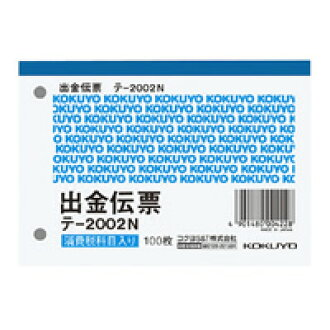 Kokuyo(國譽)記帳單支出B7旁邊te-2002(10套)