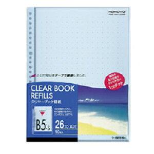 【398円×1セット】KOKUYO(コクヨ) クリヤーブック替紙B5 ラ−881B