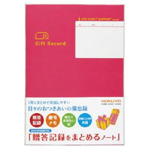 """【663円×1セット】コクヨ/贈答記録まとめるノートLES−R103/"""""""