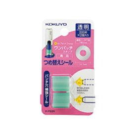 KOKUYO(コクヨ)ビニールパッチホルダー〈ワンパッチスタンプ〉専用つめ替えシールタ−PS3