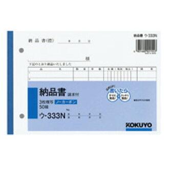 Kokuyo(国誉)NC复写簿交货单B6乌333