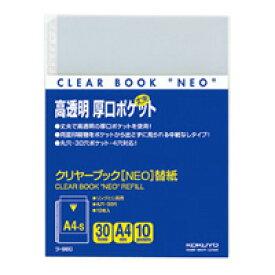 KOKUYO(コクヨ)クリヤーブックNEO用替紙A4縦2・4・30穴10枚ポケットラ−980