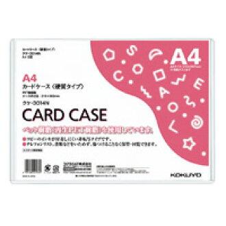 Kokuyo (KOKUYO) card case (environmental correspondence) hard A4 Kuke -3014N